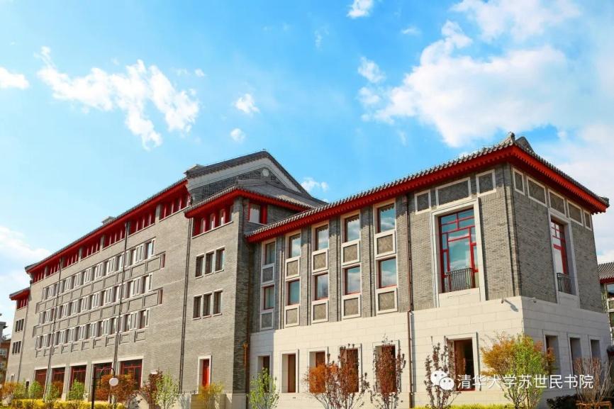 清华大学苏世民书院发布2022级招生简章