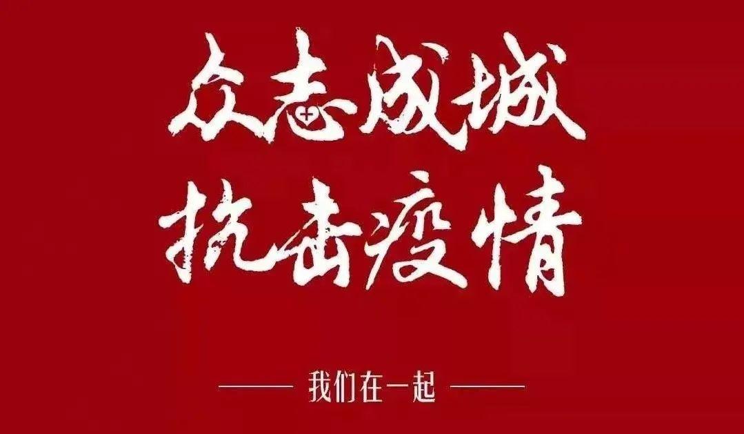 昔阳县关于做好当前疫情防控工作的紧急通告