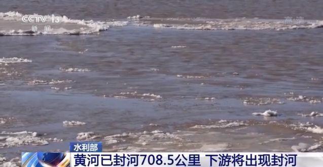 水利部:黄河已封河708.5公里 下游将出现封河