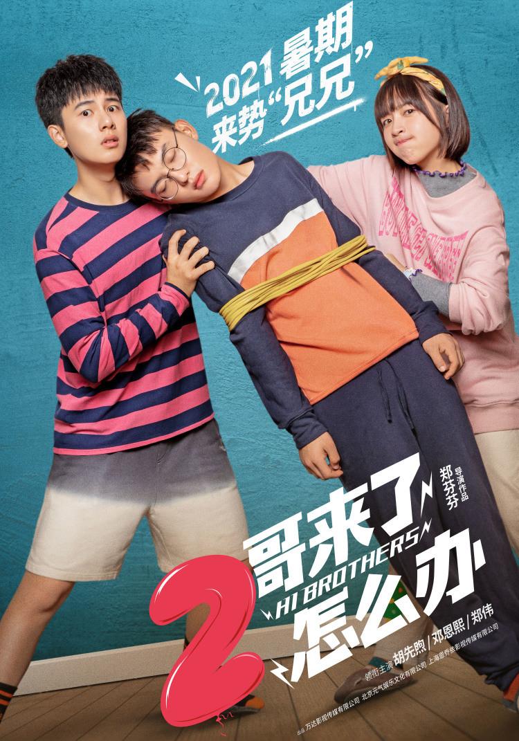 电影《2哥来了怎么办》更名 胡先煦邓恩熙古灵精怪求援圈内好友