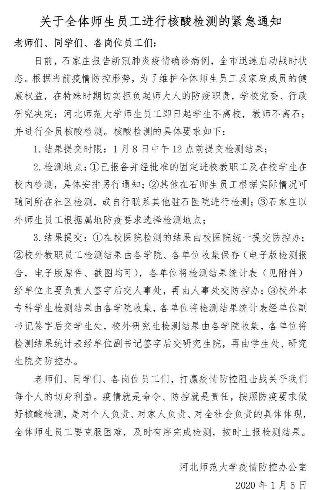 河北师范大学紧急通知:全体师生员工进行核酸检测图片