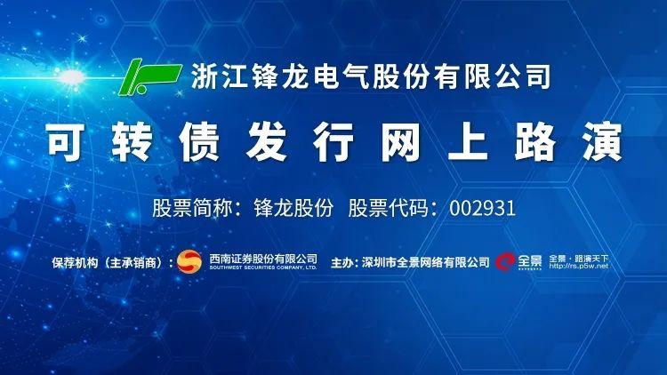 直播互动丨锋龙股份1月7日可转债发行网上路演