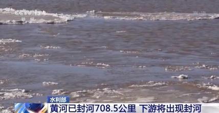 水利部:黄河已累计封河708.5公里,下游也将出现封河