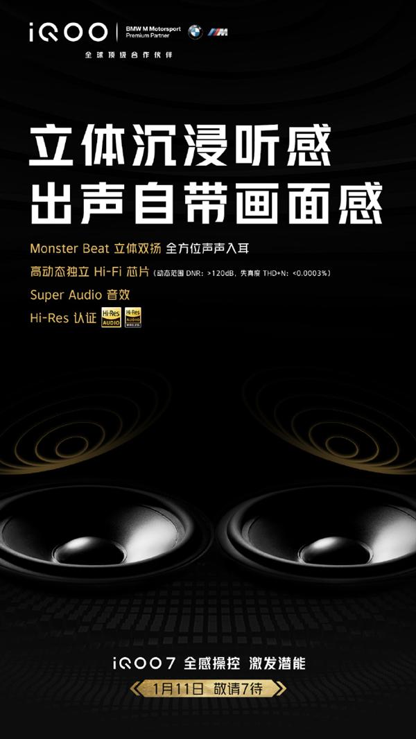 iQOO 7再次预热:将搭载独立Hi-Fi芯片支持双扬声器
