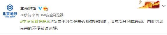 北京地铁昌平线、亦庄线受信号设备故障影响 造成部分列车晚点