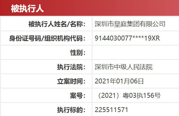 皇庭集团被深圳法院列为被执行人 旗下皇庭国际近
