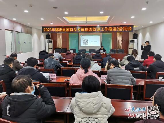 鄱阳县水利局召开2021年国有及乡镇堤防管理工作推进(培训)会(图)