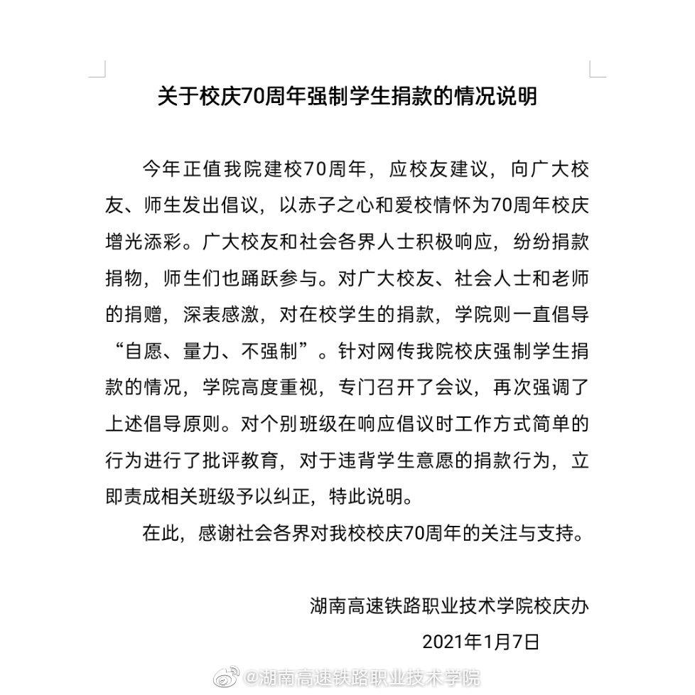 """湖南高铁职院回应""""校庆强制学生捐款"""":已责成相关班级纠正图片"""