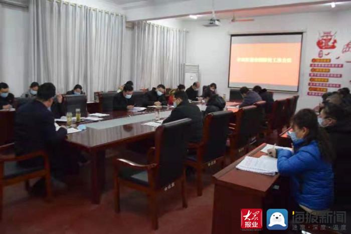 肥城市老城街道召开疫情防控工作会议