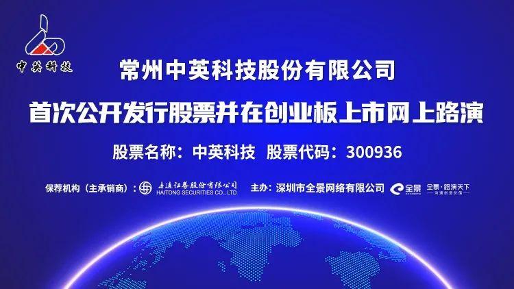 直播互动丨中英科技1月8日新股发行网上路演
