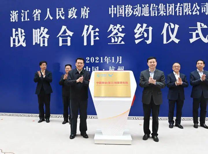 浙江省政府与中国移动签署战略合作协议 袁家军郑栅洁出席图片