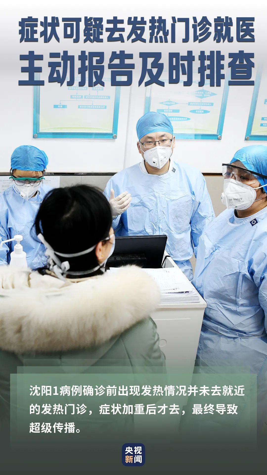 石家庄多名患者出现咳嗽等症状后曾自行服药 潘涛有一个呼吁图片