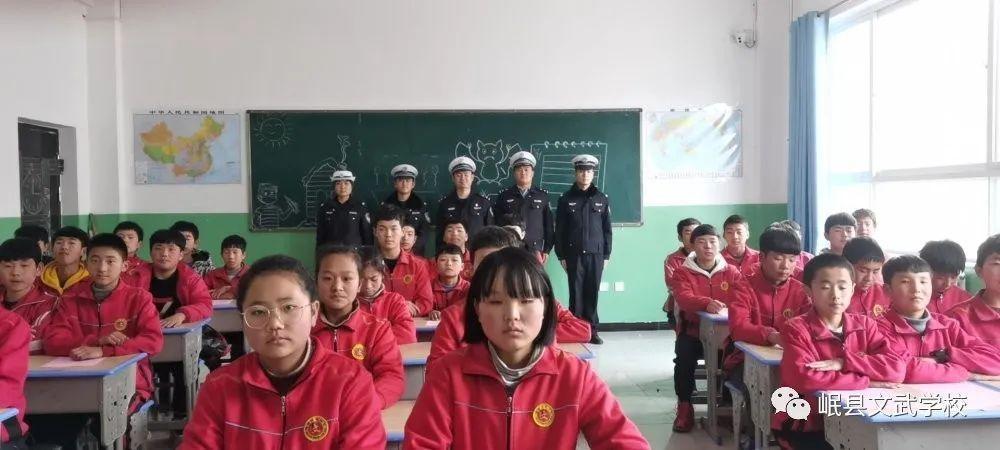 """——岷县高速交警""""普法""""进校园"""