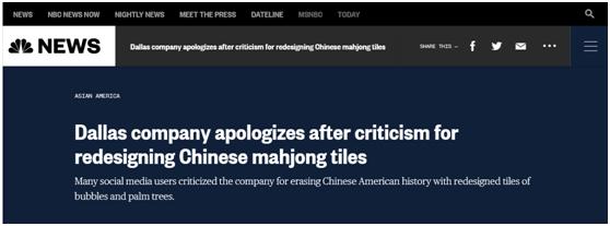 """美国公司想""""颠覆麻将"""" 然后……然后就道歉了"""