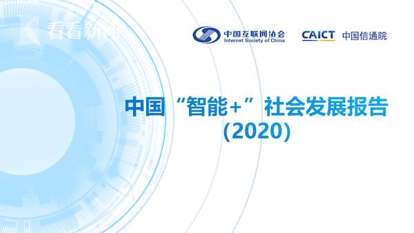 2021中国互联网产业年会在京召开图片