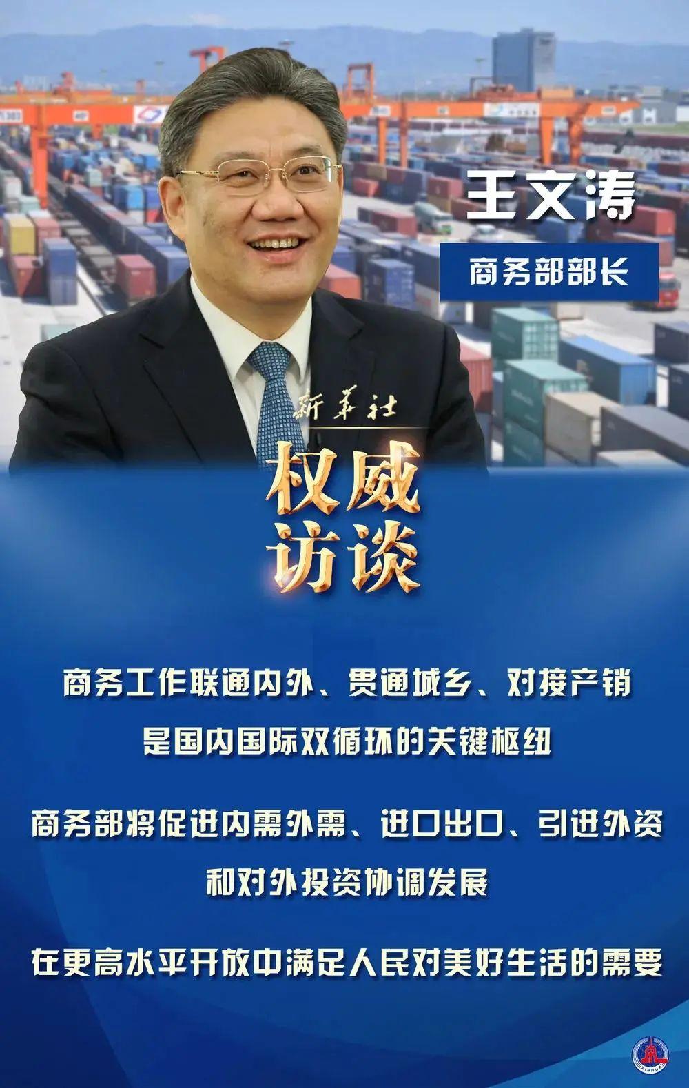 迈好第一步,见到新气象 商务部部长王文涛谈2021年商务工作发力点