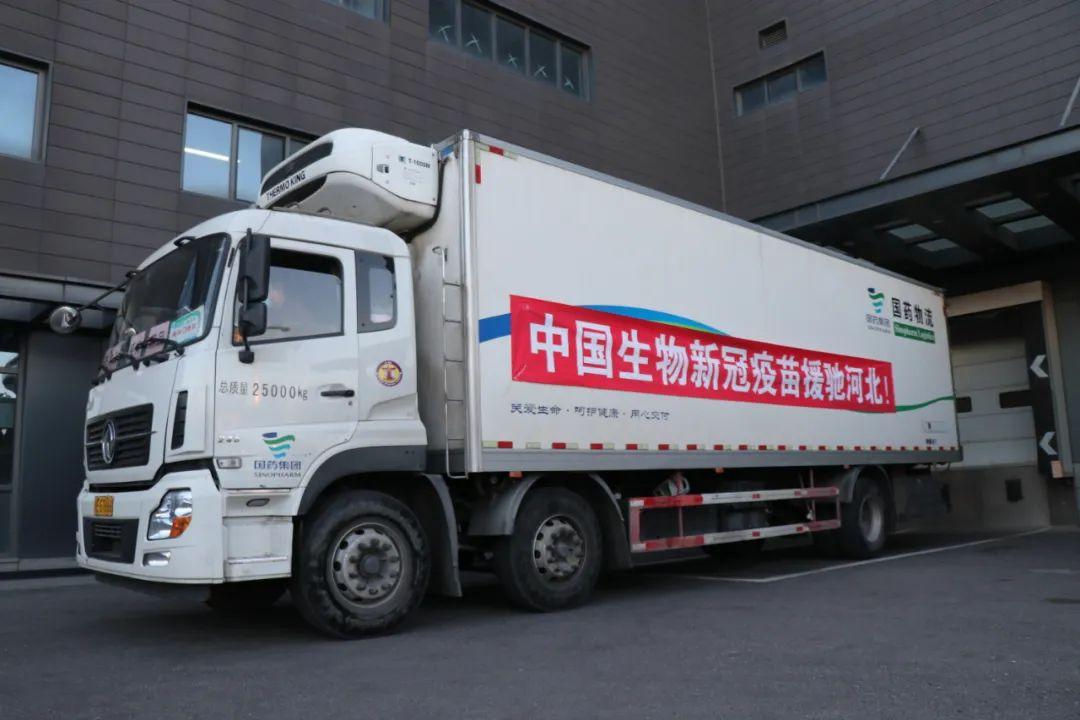 中国生物新冠疫苗驰援河北 累计供应新冠灭活疫苗近74万支图片