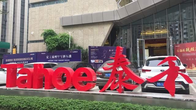泰禾遭四川信托催债47.97亿,业主称各地项目早已彻底停工