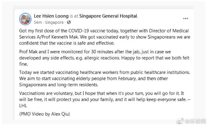 新加坡总理李显龙接种第一剂新冠疫苗