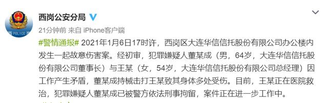 华信信托六旬董事长抡锤打伤女总经理 究竟何仇何怨?
