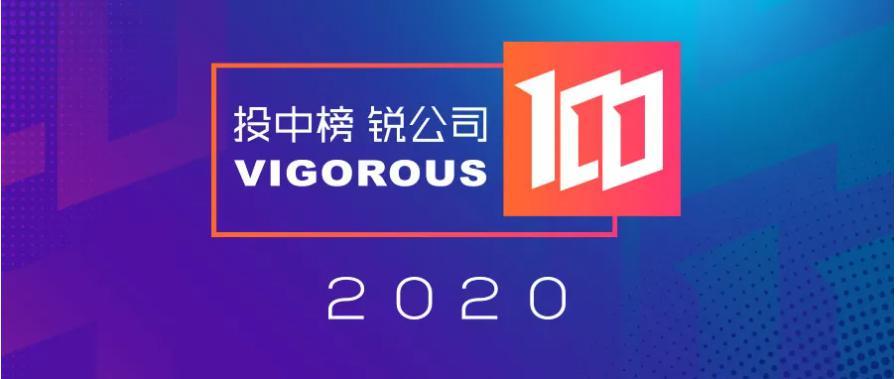 """西安高新区中科创星3家投资企业荣登""""2020投中榜·锐公司100榜单"""""""