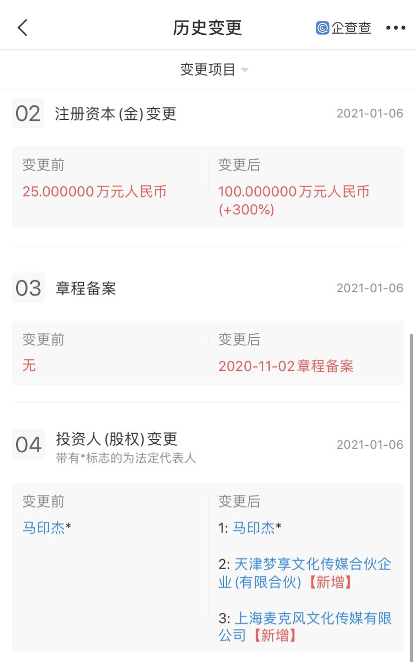 蜻蜓FM关联企业入股上海庚子花开信息科技有限公司