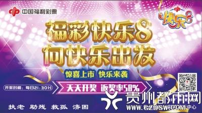 """""""福彩快乐8,向快乐出发""""今日在贵州上市销售"""