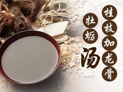 尤舒彻教授:男科良方桂枝加龙骨牡蛎汤的应用