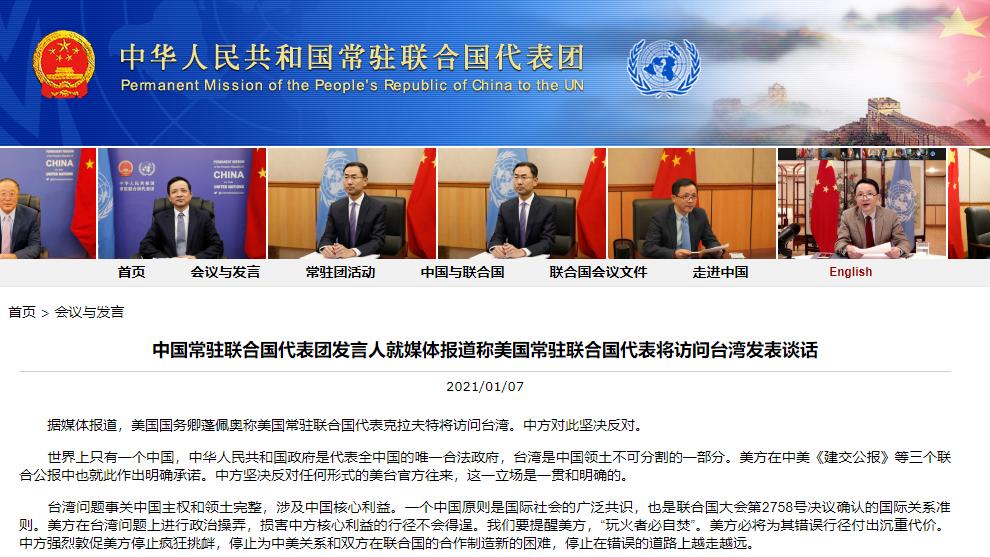 中国常驻联合国代表团:坚决反对美常驻联合国代表访台图片