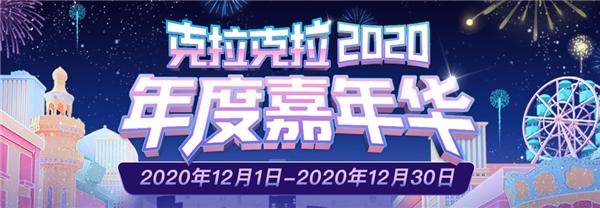克拉克拉2020年度嘉年华亚军柒夜:回馈粉丝是最重要的事