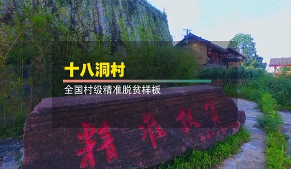 【中国的脱贫智慧】十八洞村,从深度贫困的苗乡到小康示范村寨_新闻频道_央视网(cctv.com)