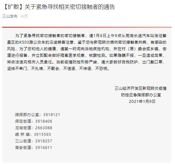急寻密接!安徽芜湖三山区:曾于指定时间乘坐这一公交车的乘客须立即报备、做好隔离图片