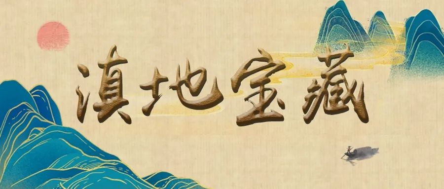 【滇地宝藏】在云南,野外洗澡有喃大惊小怪的!图片