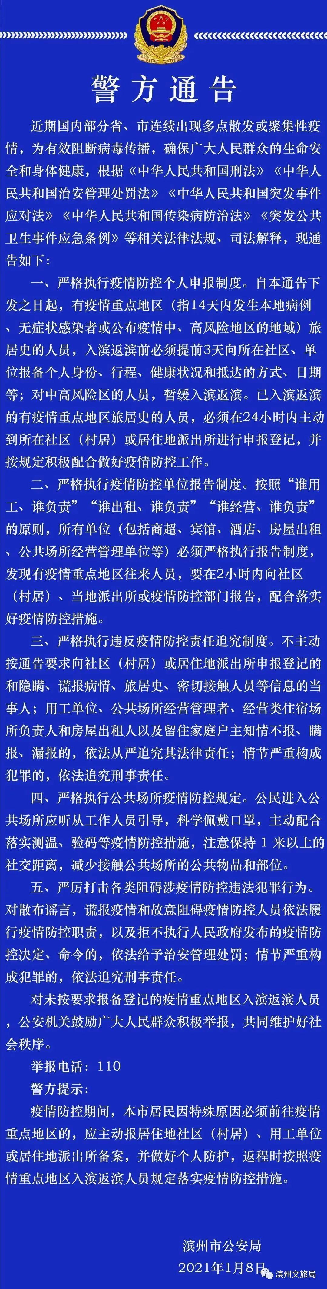 关于滨州市疫情防控,市公安局下发最新通告!