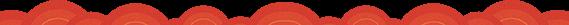 红红红!小山竹的年货大礼包,直播拆包!(内含山大专属红包封面)图片