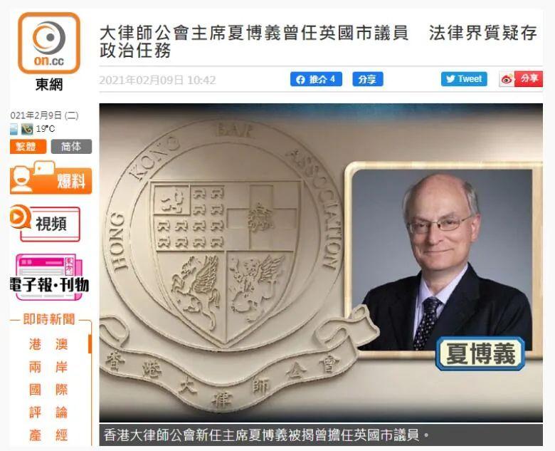 """""""滑天下之大稽!""""香港大律师公会主席真实身份竟是英国市议员图片"""