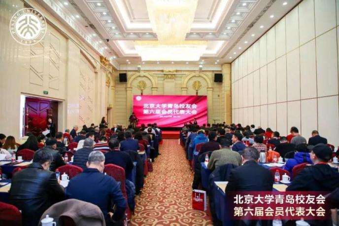 张吉成(深度传播集团董事长)担任北京大学青岛校友会副会长兼秘书长