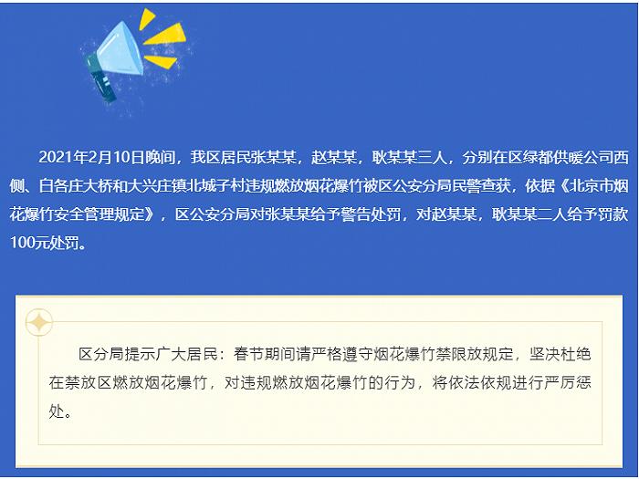 北京平谷3人违规燃放烟花爆竹被处罚图片
