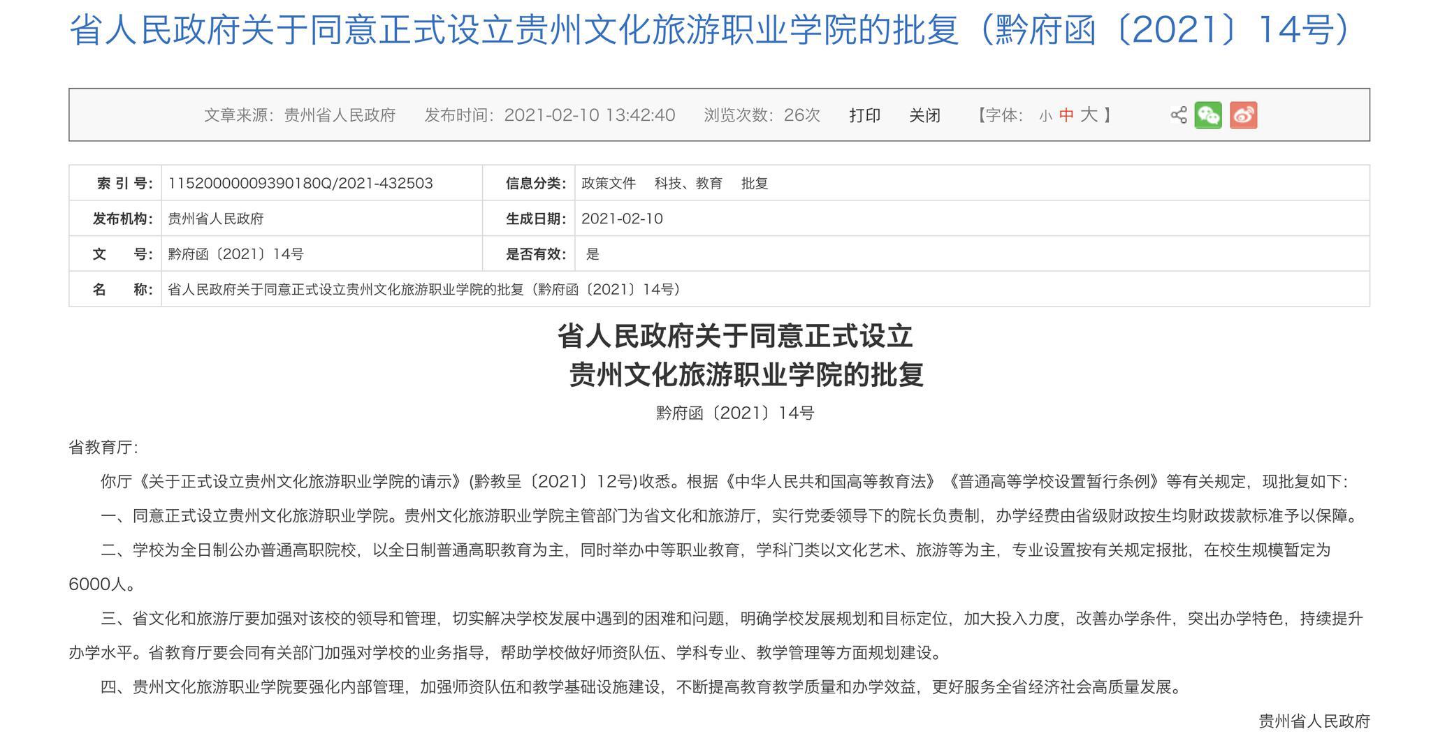 贵州将新添一所文旅职业学院:在校生暂定六千人,今年招生图片