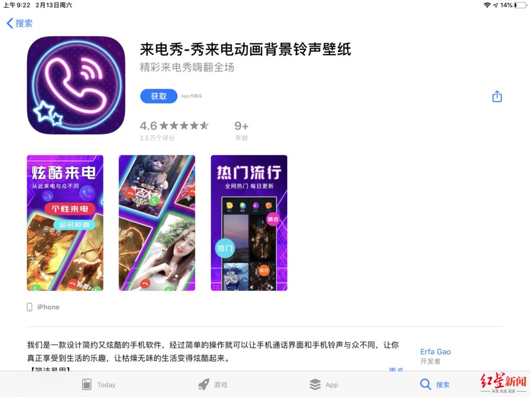 """删除App不能制止自动续费 须取消""""订阅"""""""