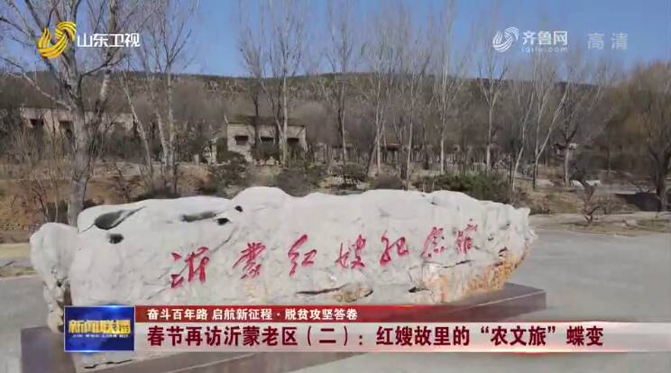"""春节再访沂蒙老区(二):红嫂故里的""""农文旅""""蝶变"""