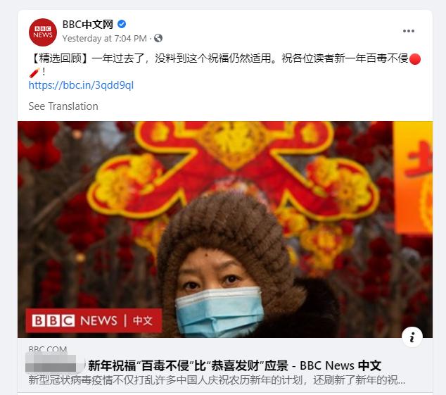 恼羞成怒?BBC又拿这副嘴脸挑衅中国图片