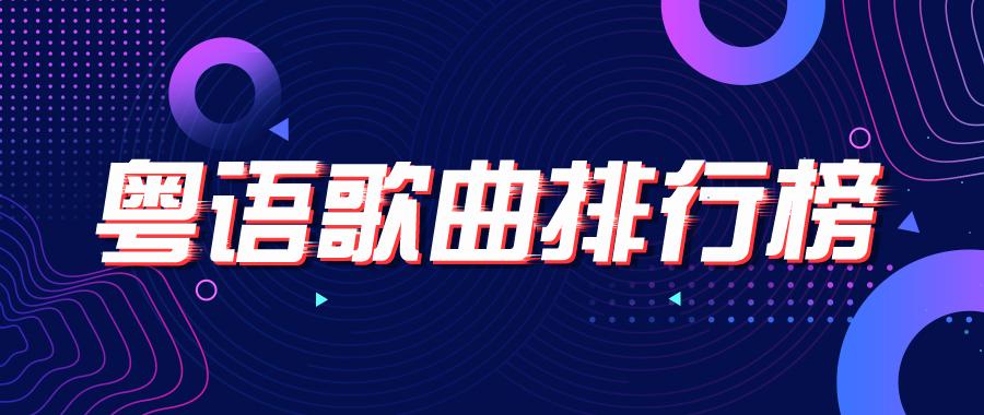 粤语金曲排行榜_粤语歌曲排行榜|陈凯咏:IWish