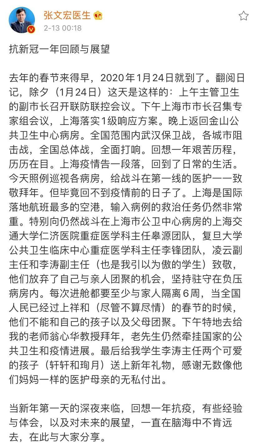 张文宏凌晨发文图片