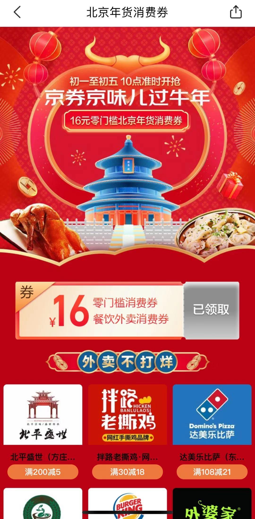 体验北京消费券:零门槛很好用,还有这些实惠快来抢图片