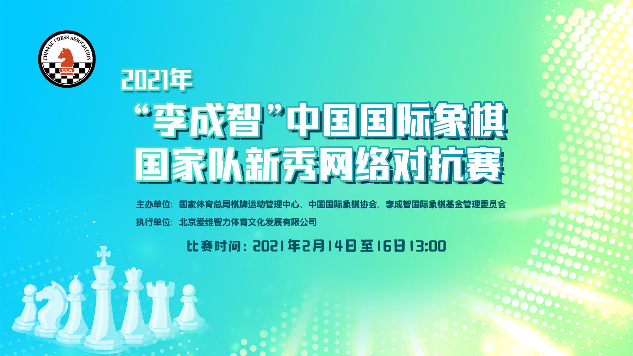 """2021年""""李成智""""中国国际象棋国家队新秀网络对抗赛开赛"""