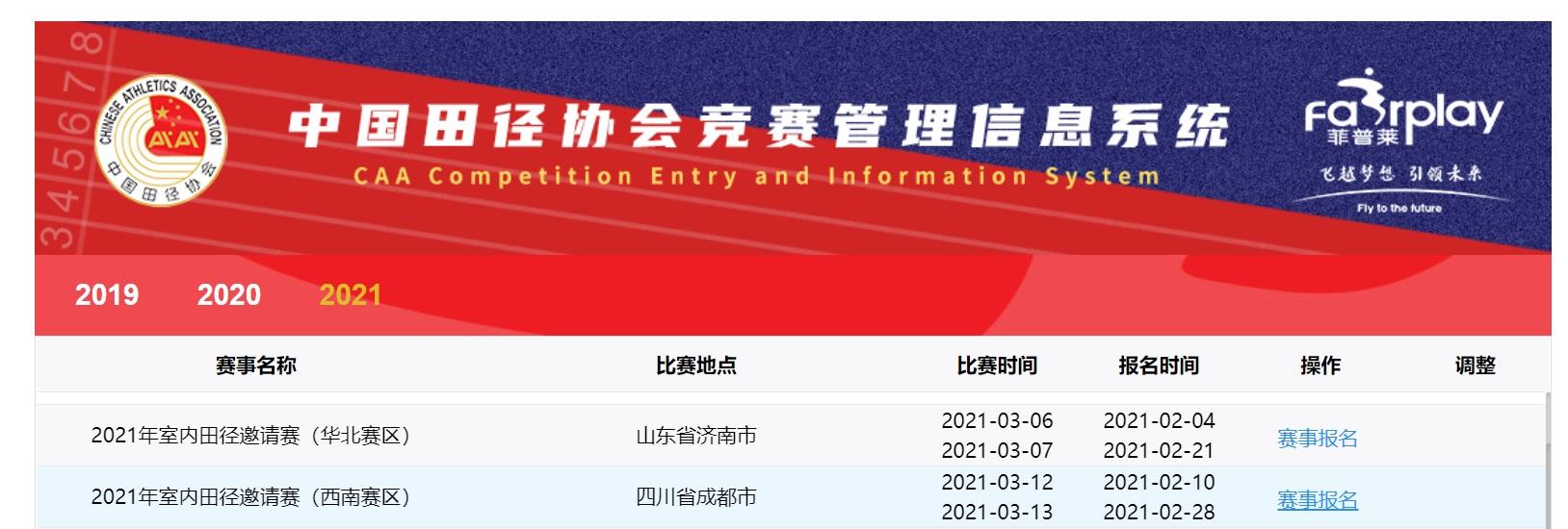 田协公布2021年国内赛历 中国田径赛事迎来大恢复