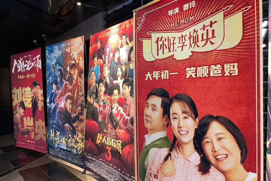春节影片图:央视消息