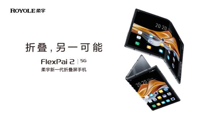 柔宇科技历时两年,FlexPai 2折叠屏手机取得质的突破