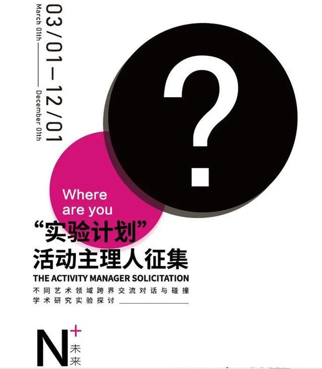 """两江新区ArtDepot Center艺术仓库开启""""实验计划""""征集"""